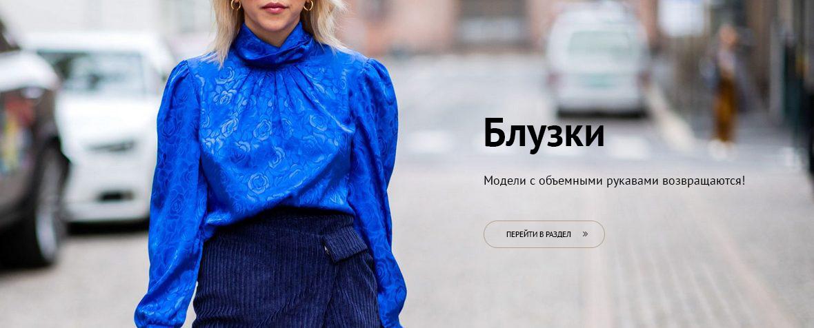 женские блузки весна 2021