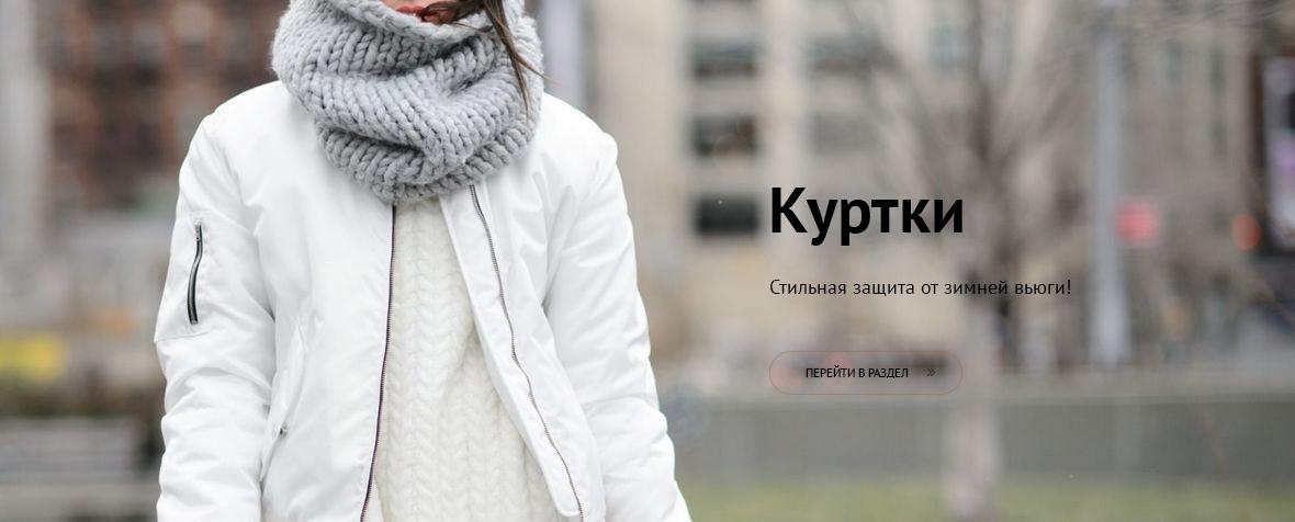Куртки-зима-2020