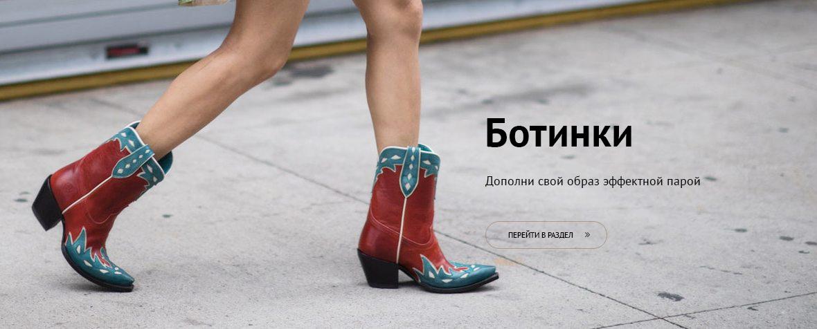 Ботинки весна 2021
