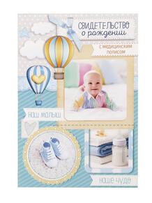 Обложка для свидетельства о рождении А М Дизайн 4068272