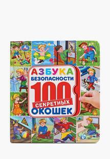 Книжка-игрушка Умка MP002XC00X6RNS00